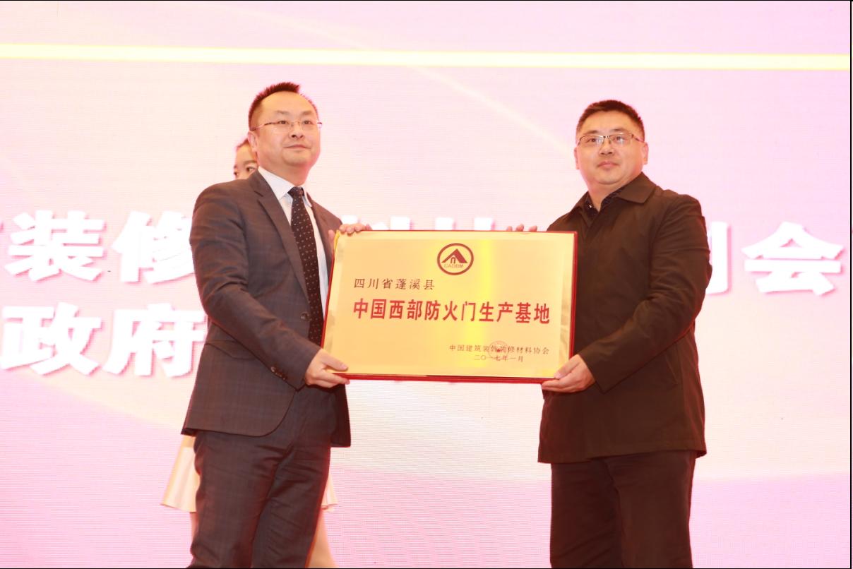 中国建筑装饰装修材料协会2016年会暨四届二次会员代表大会隆重召开图片